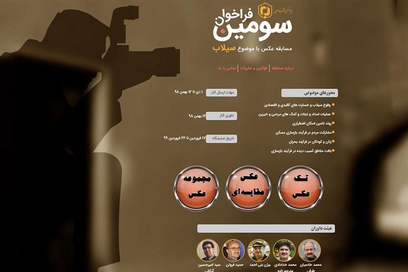 فراخوان مسابقه عکاسی سیلاب